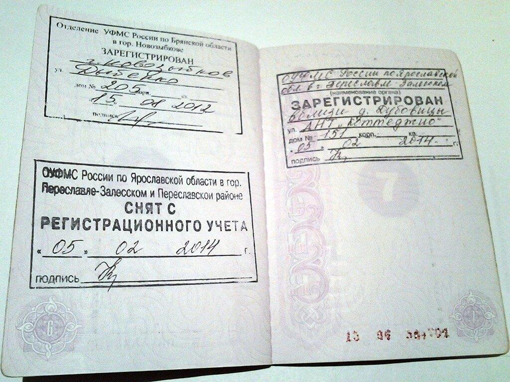 Отметки в паспорте, подтверждающие регистрацию и последующую выписку