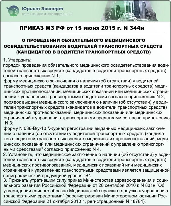 Приказ МЗ РФ № 344н