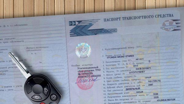 Для регистрации авто соберите полный пакет документов
