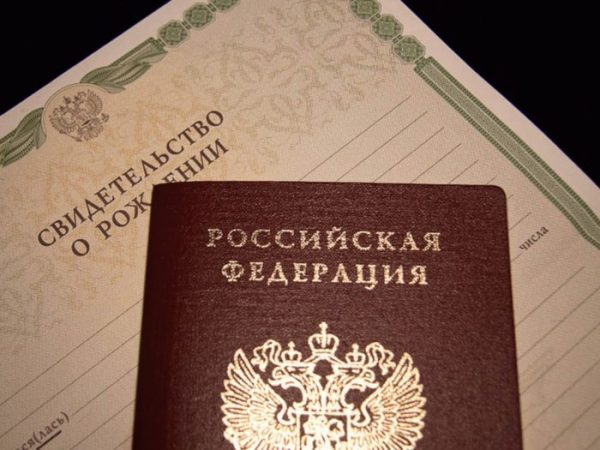 Паспорт и свидетельство о рождении