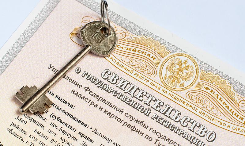 По окончанию регистрации прав на недвижимость заявителю выдается свидетельство, а его данные заносятся в базу Росреестра