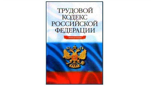 Права и обязанности работодателя регулируются ТК РФ
