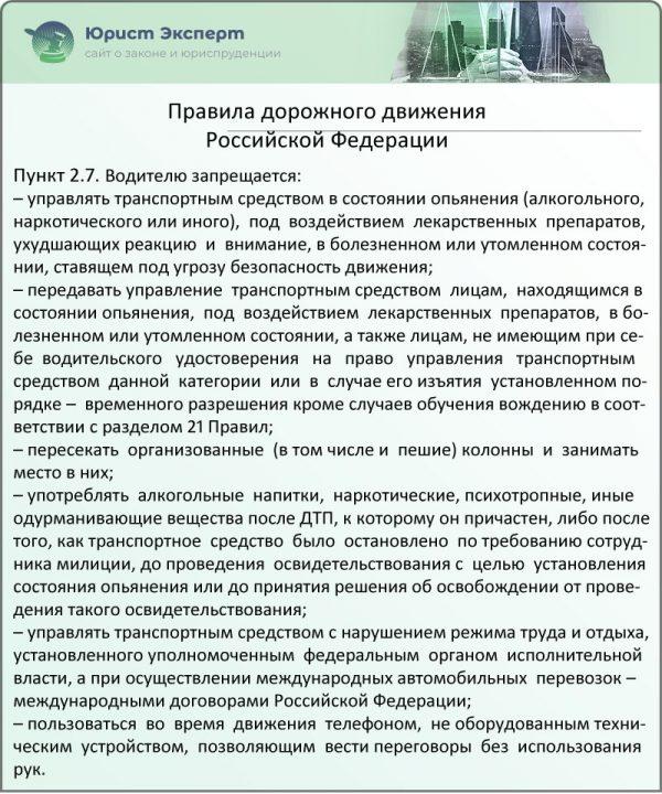 Пункт 2.7 Правил дорожного движения РФ