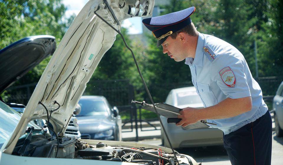 Регистрируемый автомобиль должен пройти проверку эксперта