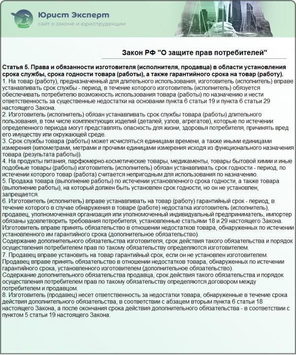 """Закон РФ от 07.02.1992 N 2300-1 (ред. от 18.03.2019) """"О защите прав потребителей"""""""