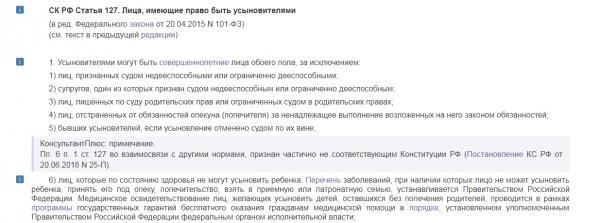 СК РФ Статья 127