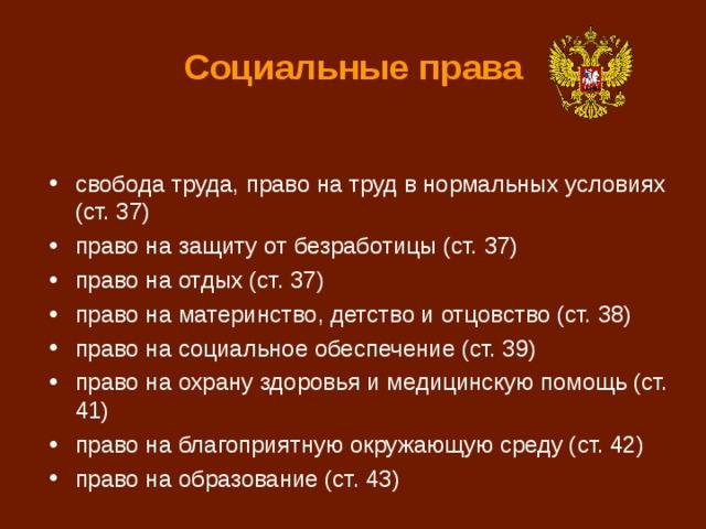 Социальные права граждан РФ