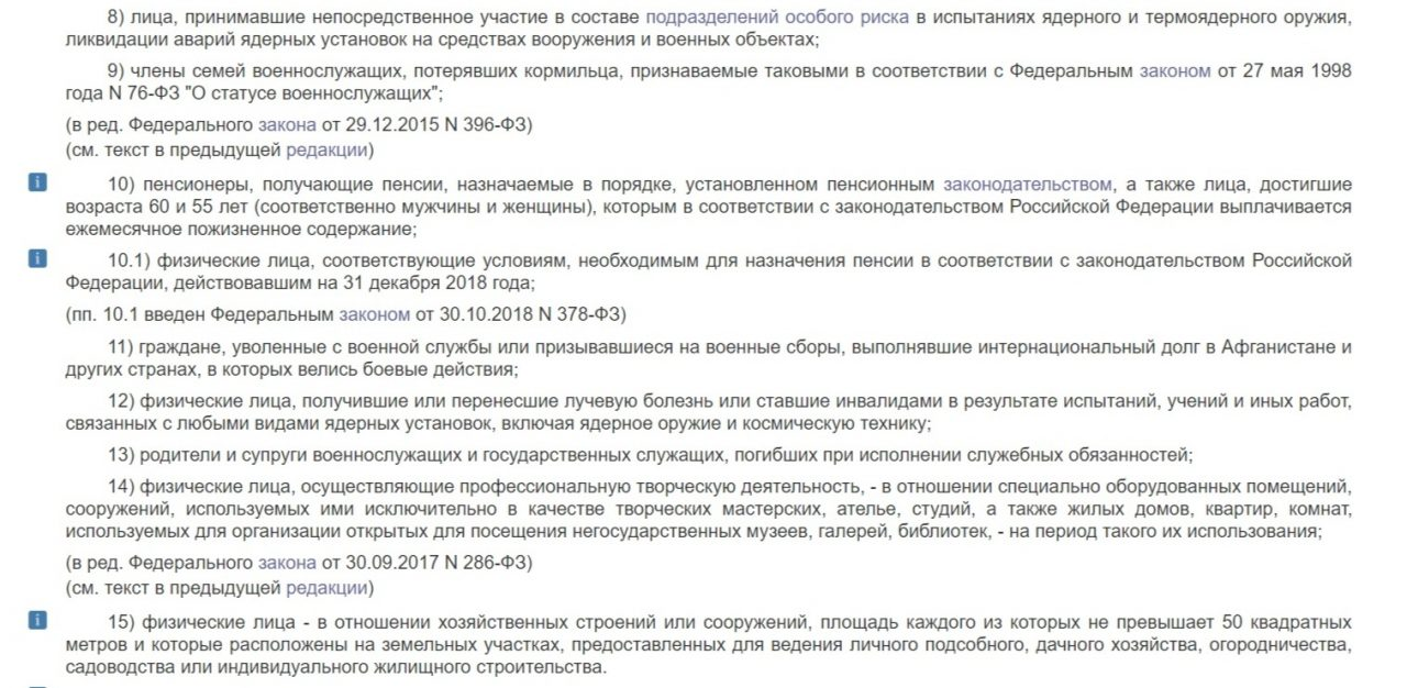 Список льготников согласно Налоговому кодексу РФ (2)