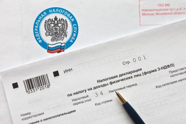 Заполнение налоговой декларации по форме 3-НДФЛ