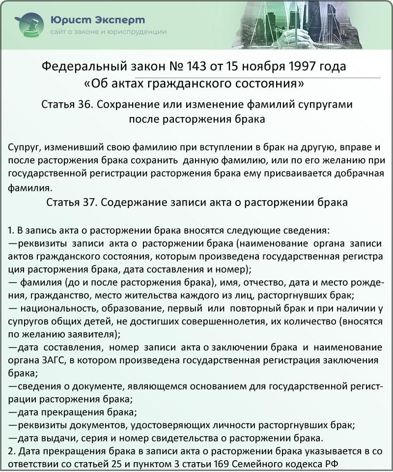 Статьи 36, 37 федерального закона № 143 «Об актах гражданского состояния»