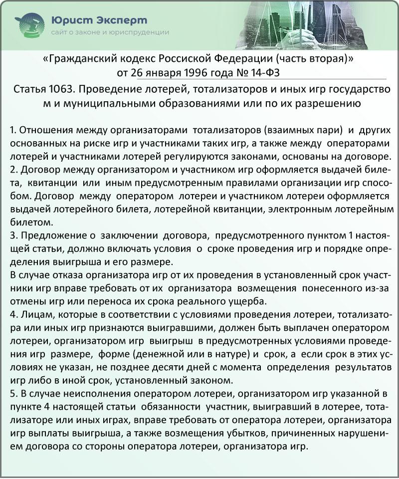 Статья 1063. Проведение лотерей, тотализаторов и иных игр государством и муниципальными образованиями или по их разрешению (ФЗ № 14)