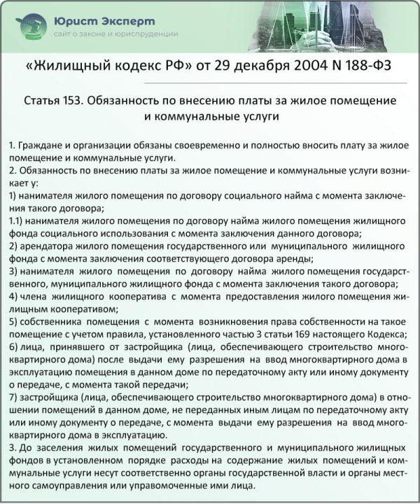 Статья 153. Обязанность по внесению платы за жилое помещение и коммунальные услуги (ФЗ № 188)