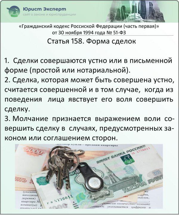 Статья 158. Форма сделок (ФЗ № 51)