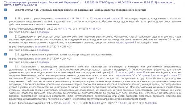 Статья 165 (п. 5) УК РФ