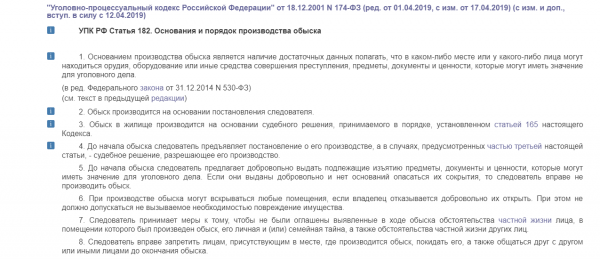 Статья 182 УПК РФ