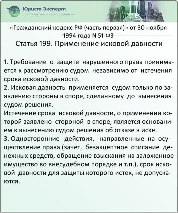 Статья 199. Применение исковой давности (ФЗ № 51)