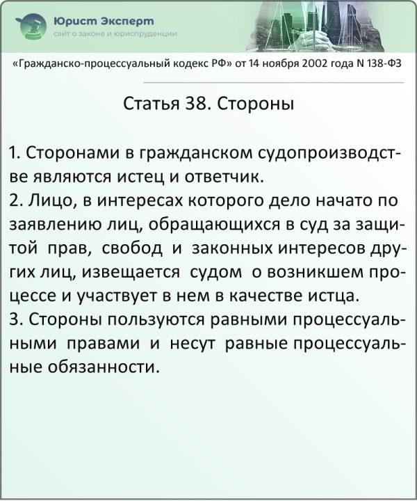 Статья 38. Стороны (ФЗ № 138)
