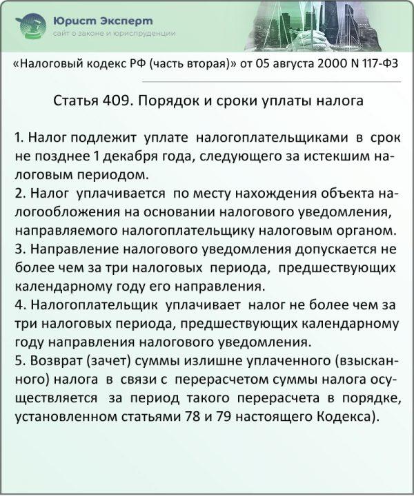 Статья 409. Порядок и сроки уплаты налога (ФЗ № 117)