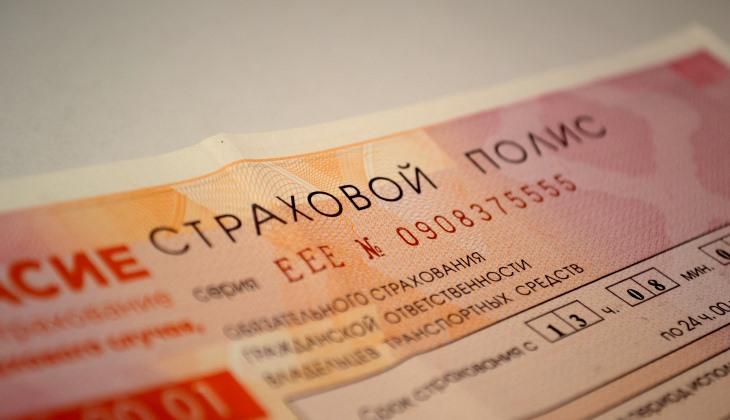 Страховой полис может быть как в бумажном, так и в электронном формате