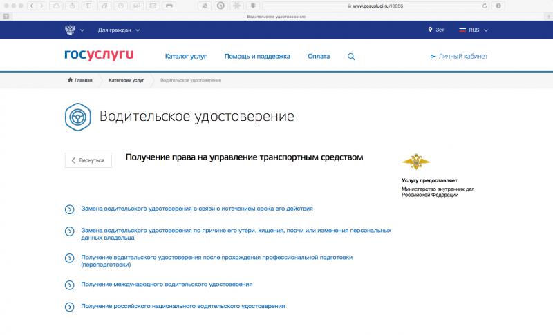 """Страница сайта """"Госуслуги"""""""