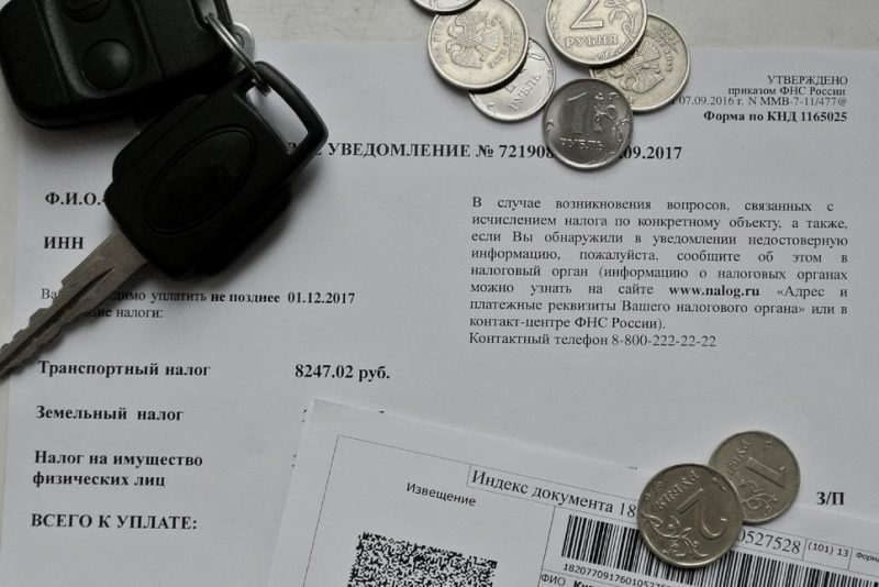 Уведомление об уплате ТН