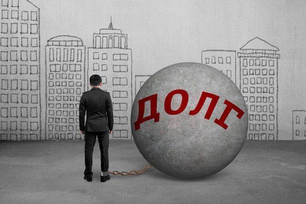 Виды ответственности за неоплату долга