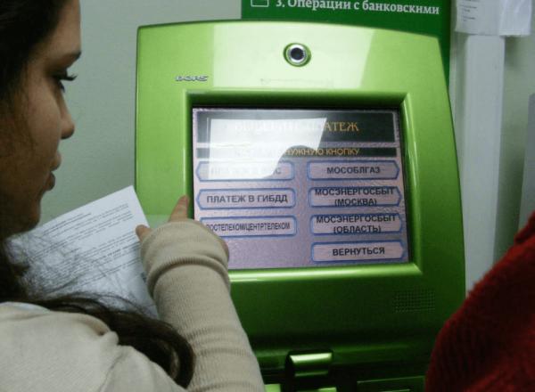 Водитель оплачивает штраф в отделении банка