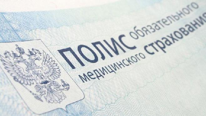 Воспользоваться полисом ОМС гражданин сможет только при наличии регистрации по определенному адресу