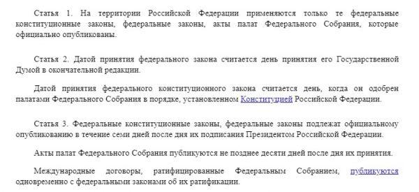 Выписка из ФЗ-5 от 14.06.1994 года