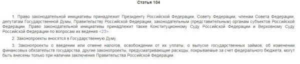 Выписка из статьи 104 КРФ