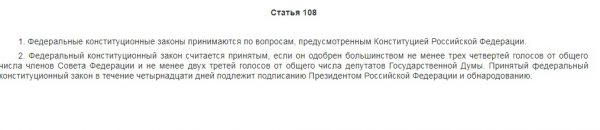 Выписка из статьи 108 Конституции РФ