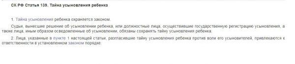 Выписка из статьи 139 СК РФ