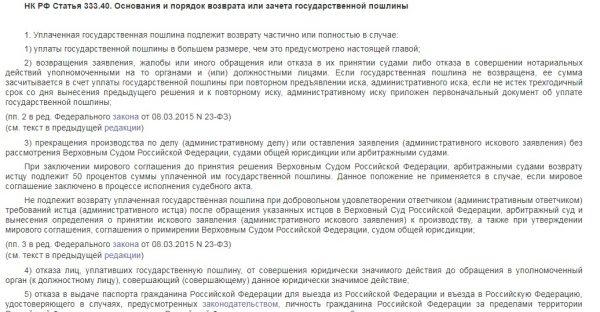 Выписка из статьи 333.40 НК РФ