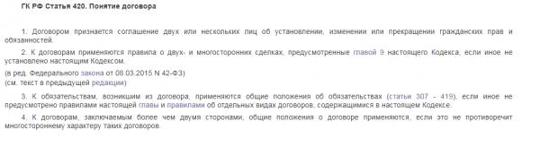Выписка из статьи 420 ГК РФ