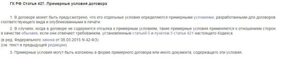 Выписка из статьи 427 ГК РФ