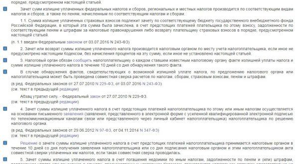 Выписка из статьи 78 НК РФ