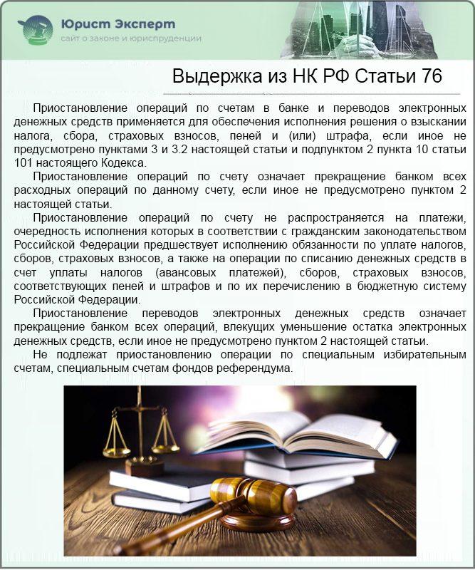 НК РФ Статья 76. Приостановление операций по счетам в банках, а также переводов электронных денежных средств организаций и индивидуальных предпринимателей