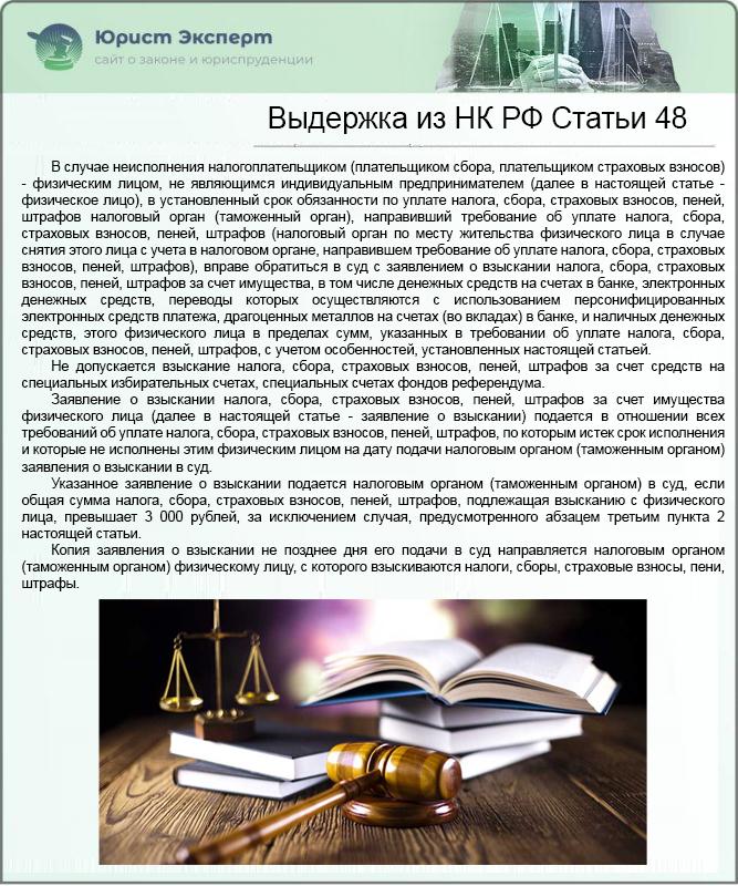 Выдержка из НК РФ Статьи 48