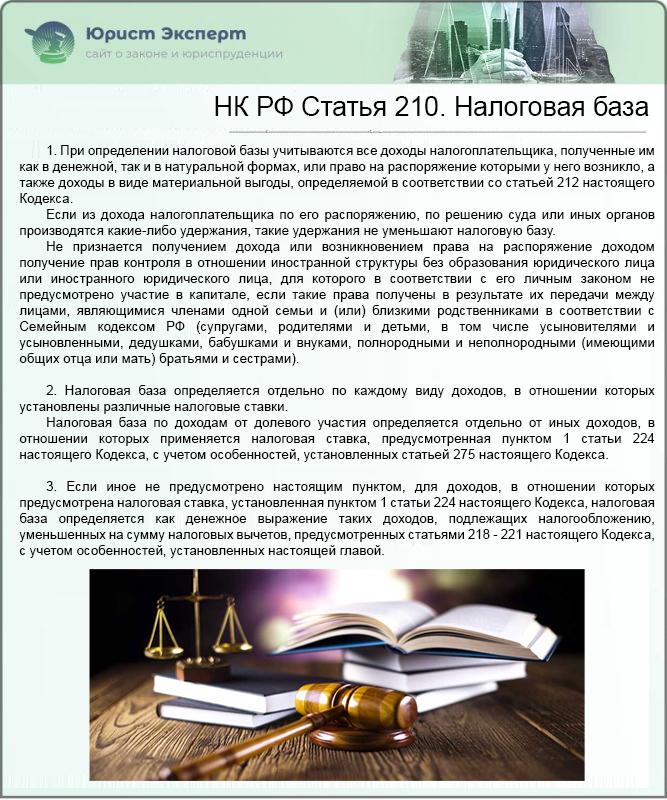 НК РФ Статья 210. Налоговая база