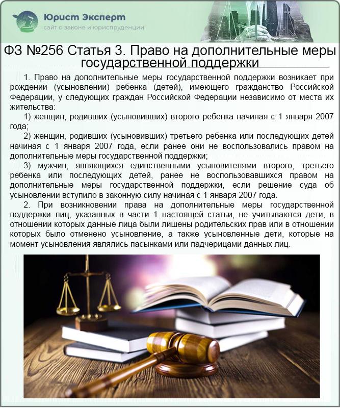 ФЗ №256 Статья 3. Право на дополнительные меры государственной поддержки