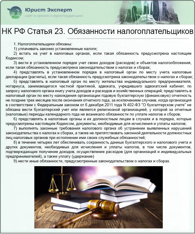 НК РФ Статья 23. Обязанности налогоплательщиков