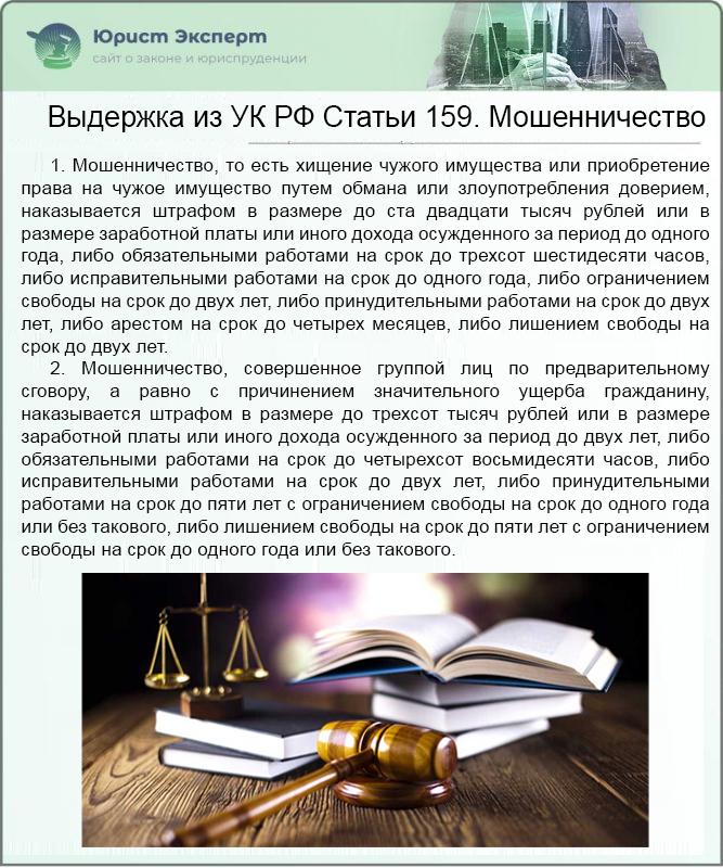 Выдержка из УК РФ Статьи 159. Мошенничество
