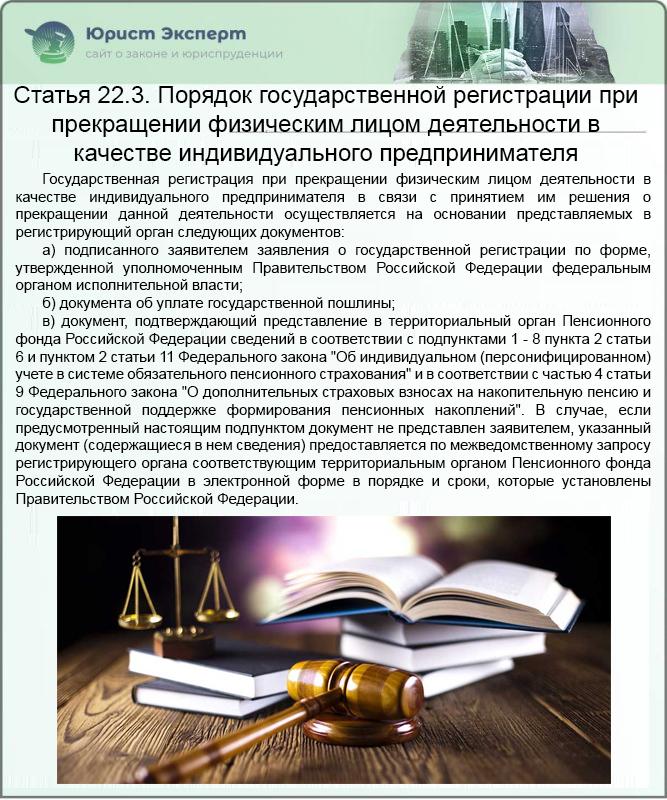 Статья 22.3. Порядок государственной регистрации при прекращении физическим лицом деятельности в качестве индивидуального предпринимателя