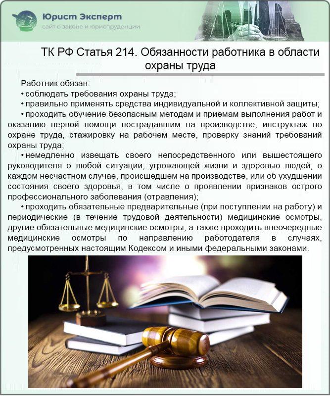 ТК РФ Статья 214. Обязанности работника в области охраны труда