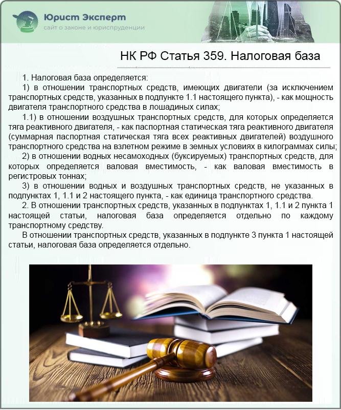 НК РФ Статья 359. Налоговая база