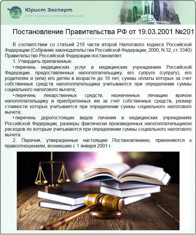 Постановление Правительства РФ от 19.03.2001 №201