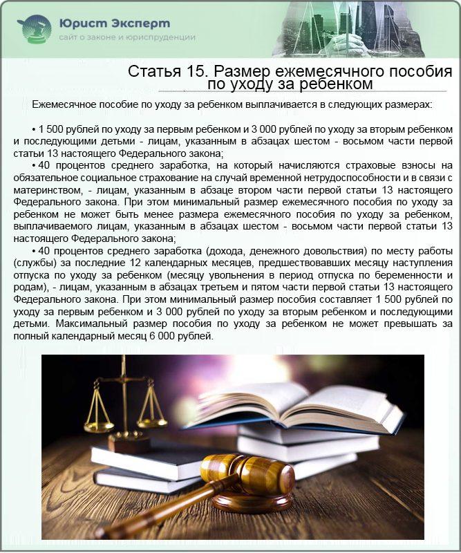 Статья 15. Размер ежемесячного пособия по уходу за ребенком