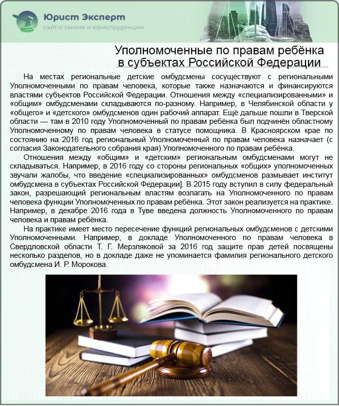 Уполномоченные по правам ребёнка в субъектах Российской Федерации