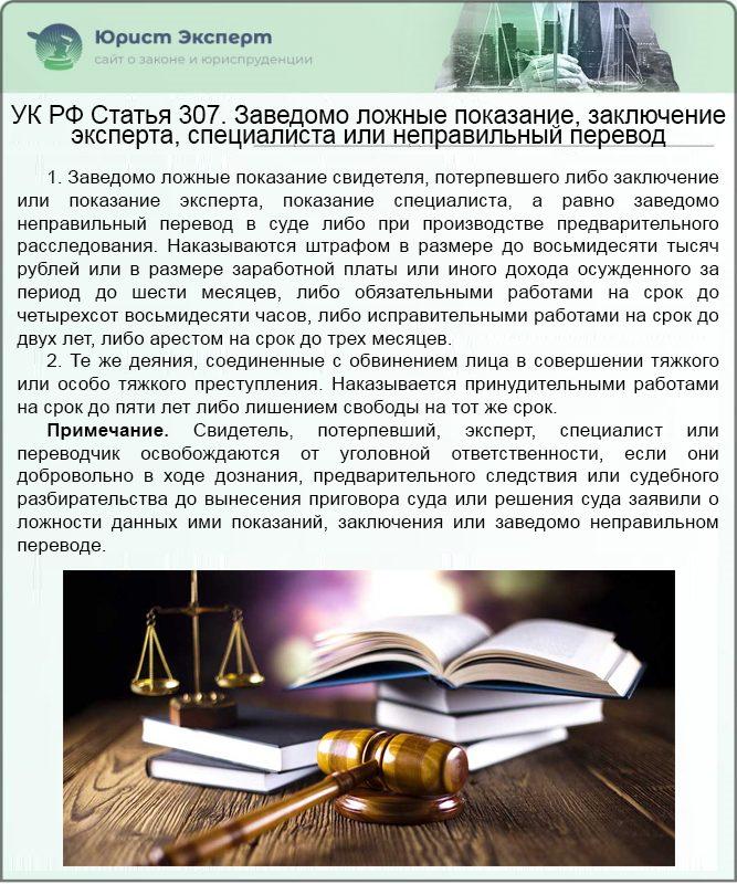 УК РФ Статья 307. Заведомо ложные показание, заключение эксперта, специалиста или неправильный перевод