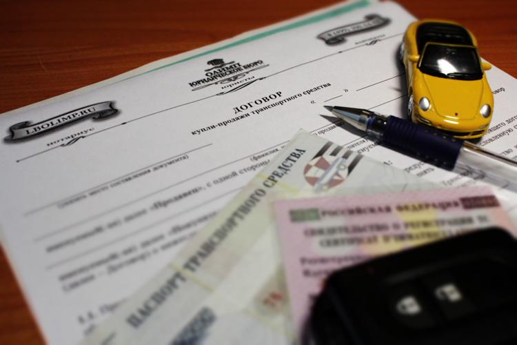 Юристы специализированных компаний оказывают помощь в составлении договоров купли-продажи ТС